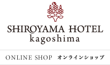SHIROYAMA HOTEL kagoshima 公式オンラインショップ